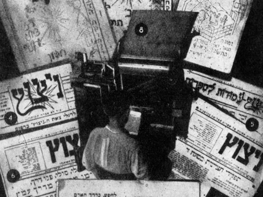 Cover einiger Ausgaben der zionistischen Untergrundzeitschrift